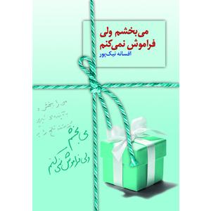 رمان میبخشم ولی فراموش نمیکنم افسانه نیکپور نشر سخن