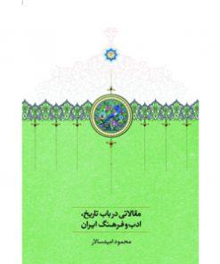 مقالاتی در باب تاریخ،ادب و فرهنگ ایران