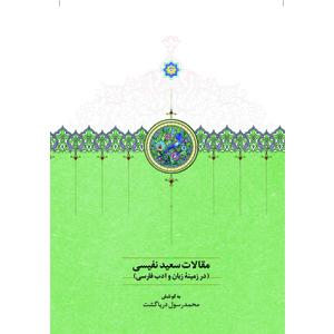 مقالات سعید نفیسی جلد اول