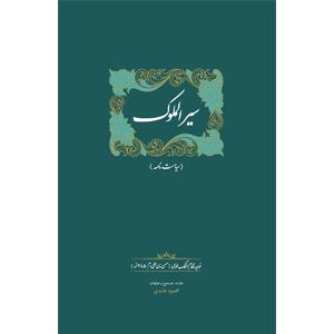 کتاب سیرالملوک دکتر محمود عابدی نشر سخن