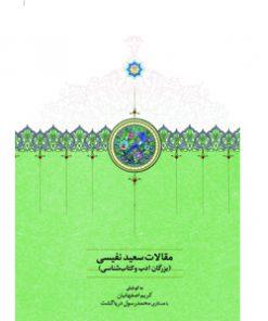 کتاب مقالات سعید نفیسی جلد دوم