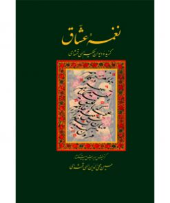 کتاب نغمه عشاق دکتر قمشهای نشر سخن