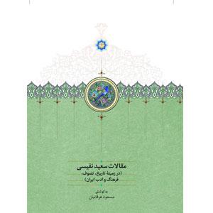 مقالات سعید نفیسی جلد سوم