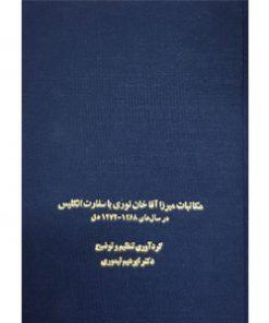 مکاتبات میرزاآقاخان نوری با سفارت انگلیس دکتر ابراهیم تیموری
