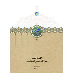 کلیات اشعار فضلالله نعیمی استرآبادی