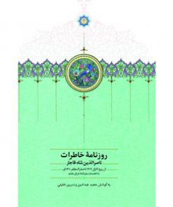 روزنامه خاطرات ناصرالدینشاه قاجار(جلد ششم)