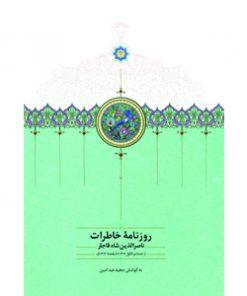 روزنامه خاطرات ناصرالدینشاه قاجار(جلد پنجم)