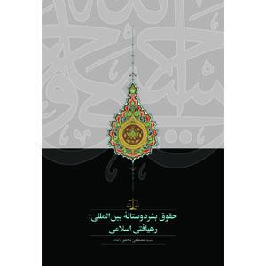 حقوق بشردوستانه بینالمللی؛رهیافتی اسلامی
