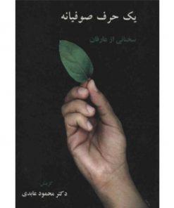 یک حرف صوفیانه