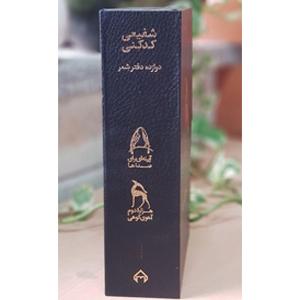 کتاب دوازده دفتر شعر دکتر شفیعی کدکنی