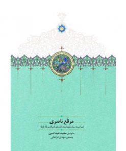 مرقع ناصری
