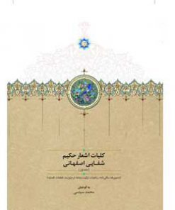 كليات اشعار حكيم شفايي اصفهاني(دوره دو جلدي)