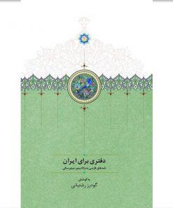 دفتری برای ایران