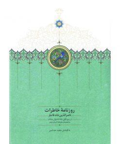 رونامه خاطرات ناصرالدینشاه قاجار(جلد هفتم)