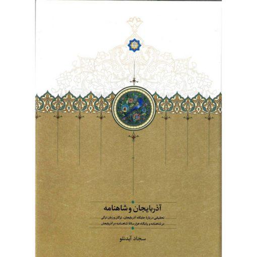 آذربایجان و شاهنامه
