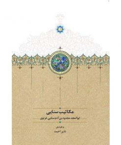 مکاتب سنایی
