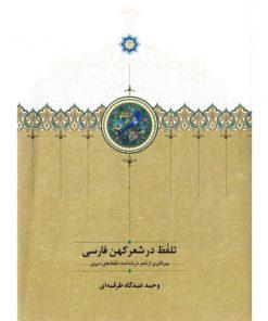 تلفظ در شعر کهن فارسی