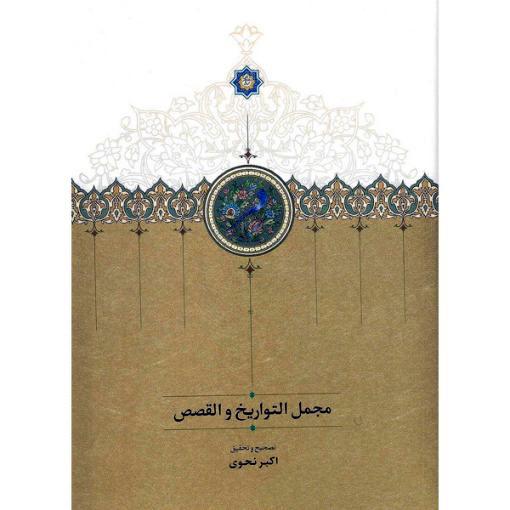 مجمل_التواریخ-و-القصص-510x510