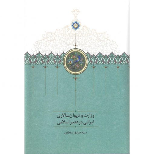 وزارت و دیوانسالاری ایرانی در عصر اسلامی
