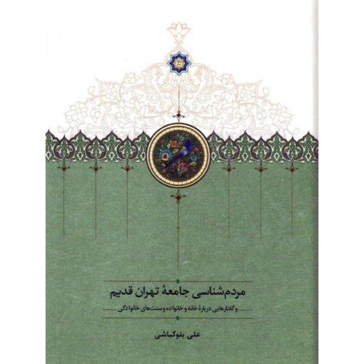 مردمشناسی جامعۀ تهران قدیم