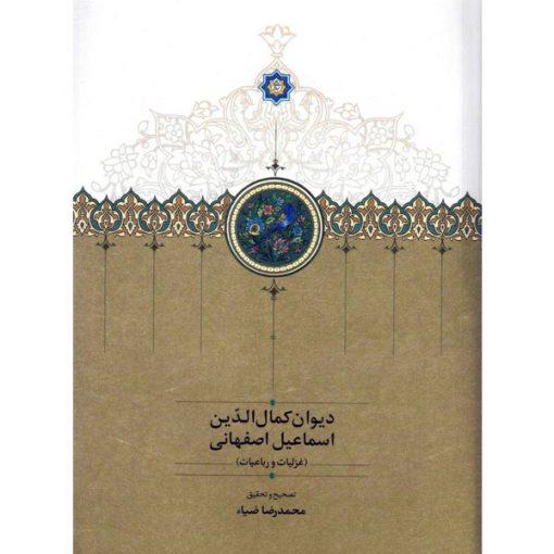دیوان کمالالدین اسماعیل اصفهانی