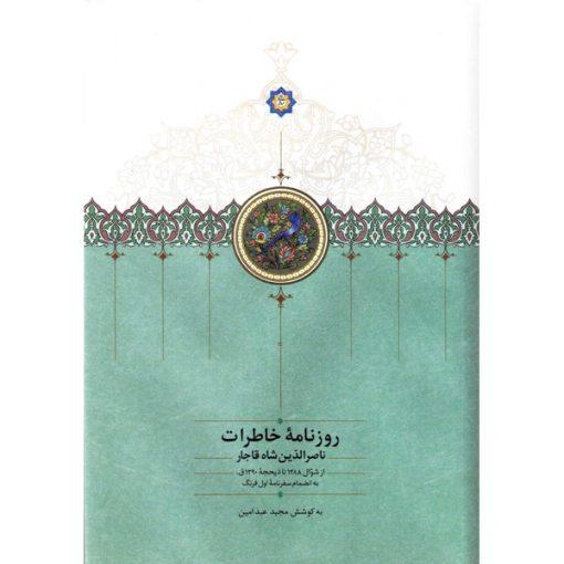 روزنامه خاطرات ناصرالدینشاه قاجار(جلد هشتم)