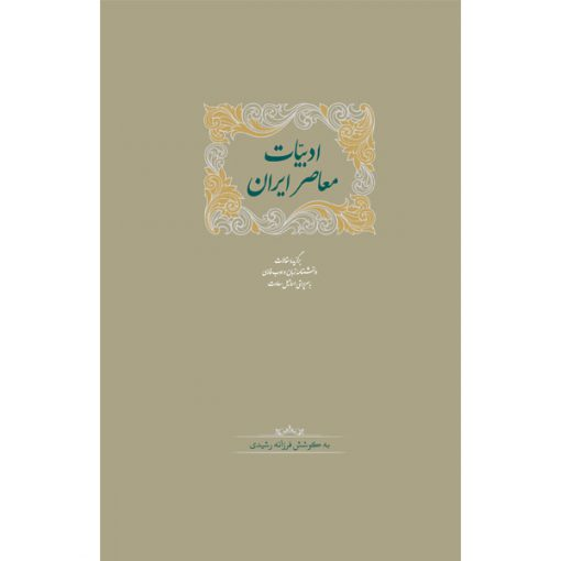 ادبیات معاصر ایران(دوره دو جلدی)