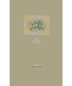 ایرانشناسی و ایرانشناسان