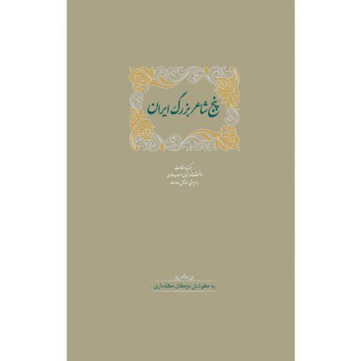 پنج شاعر بزرگ ایران