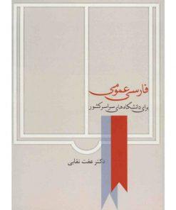فارسی عمومی(نقابی)