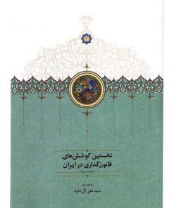 نخستین کوششهای قانونگذاری در ایران(جلد سوم)