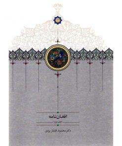 افغاننامه(سه جلدی)