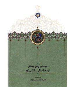 بیست و پنج جستار از محمدتقی دانشپژوه