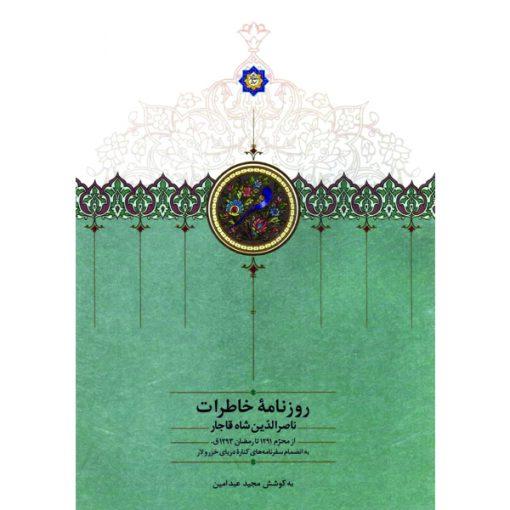 روزنامه خاطرات ناصرالدین شاه(جلد نهم)